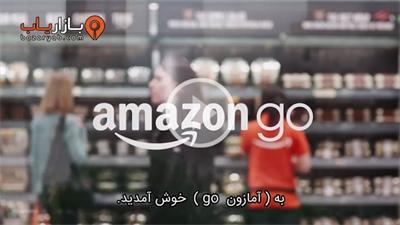 معرفی فناوری جدید فروشگاه اینترنتی آمازون